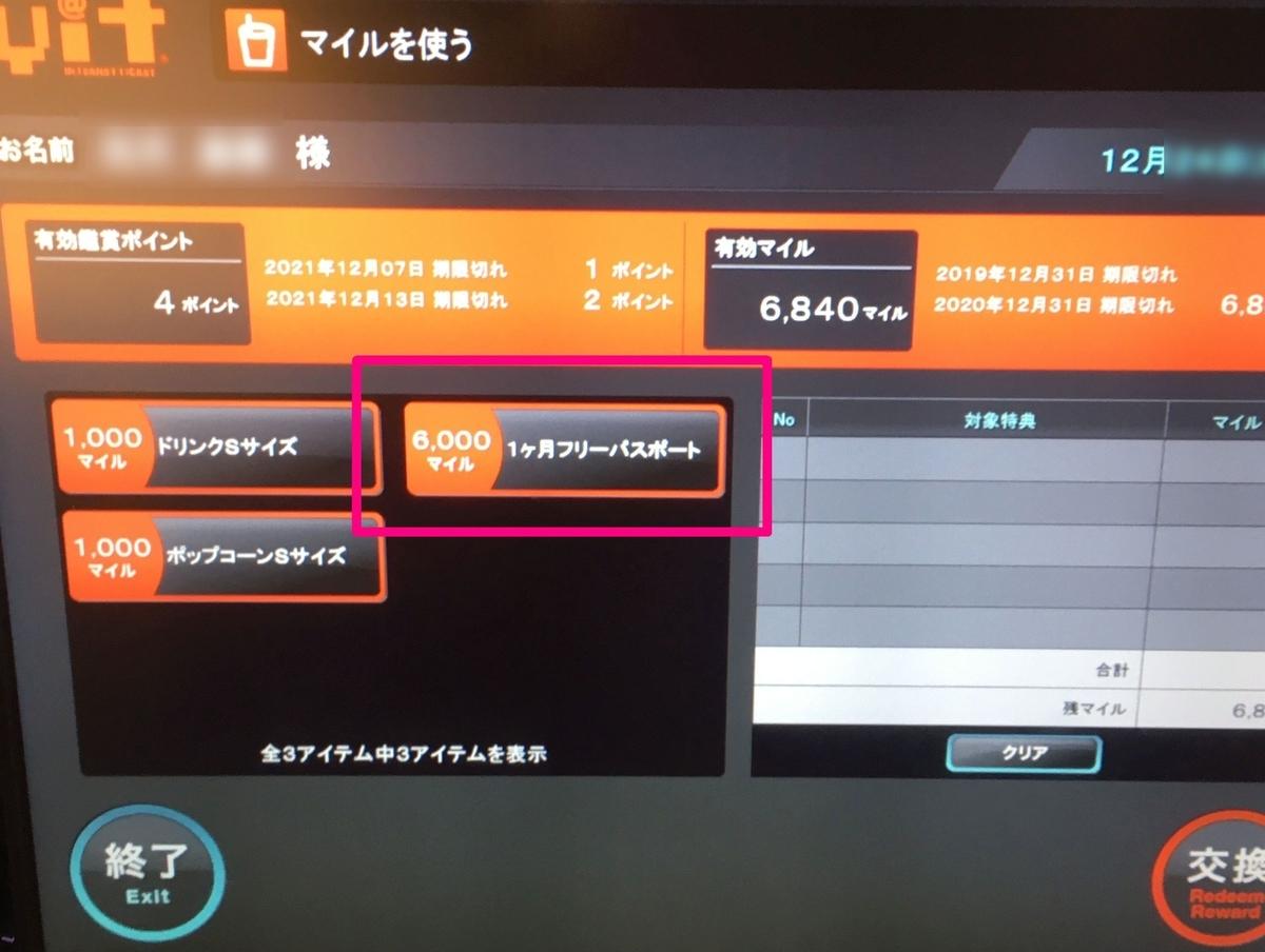 f:id:kiyoshi_net:20191224112911j:plain