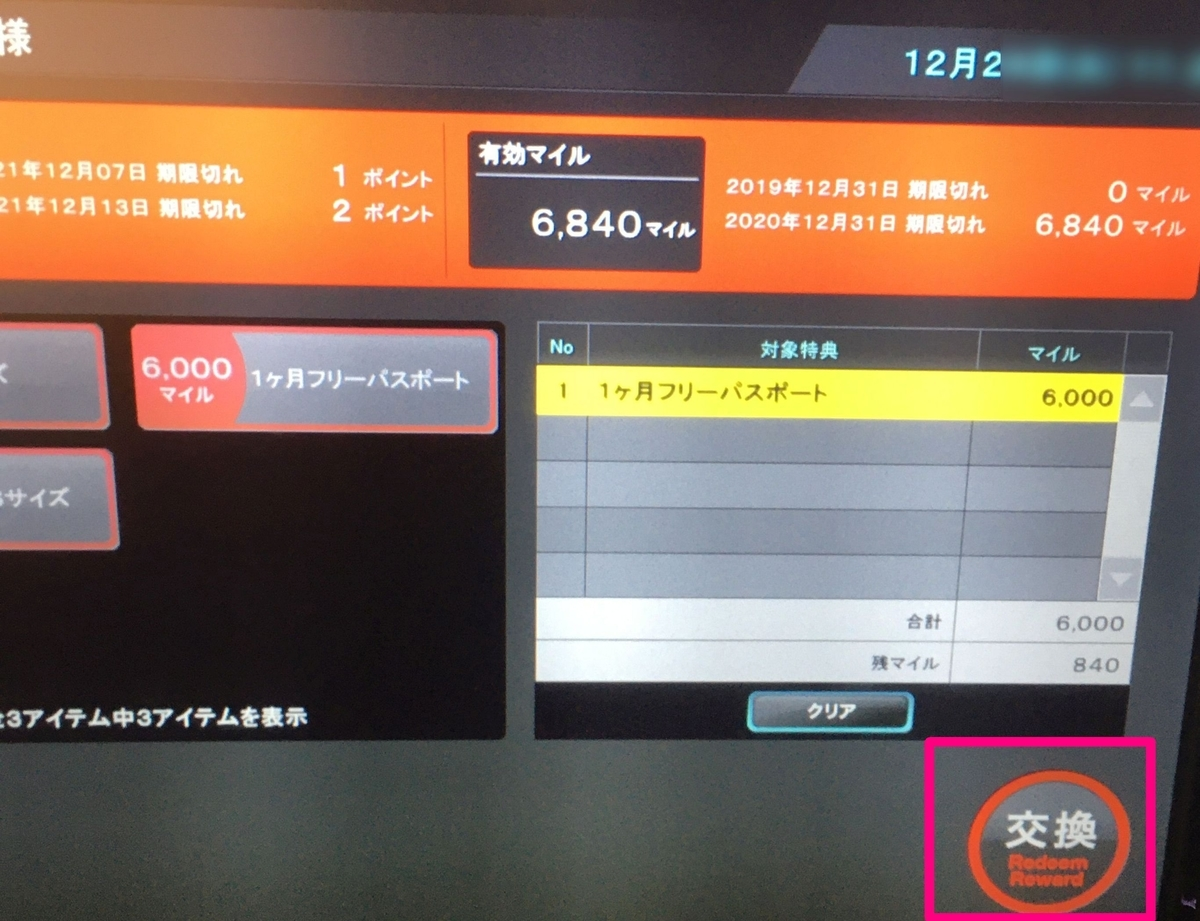 f:id:kiyoshi_net:20191224112920j:plain