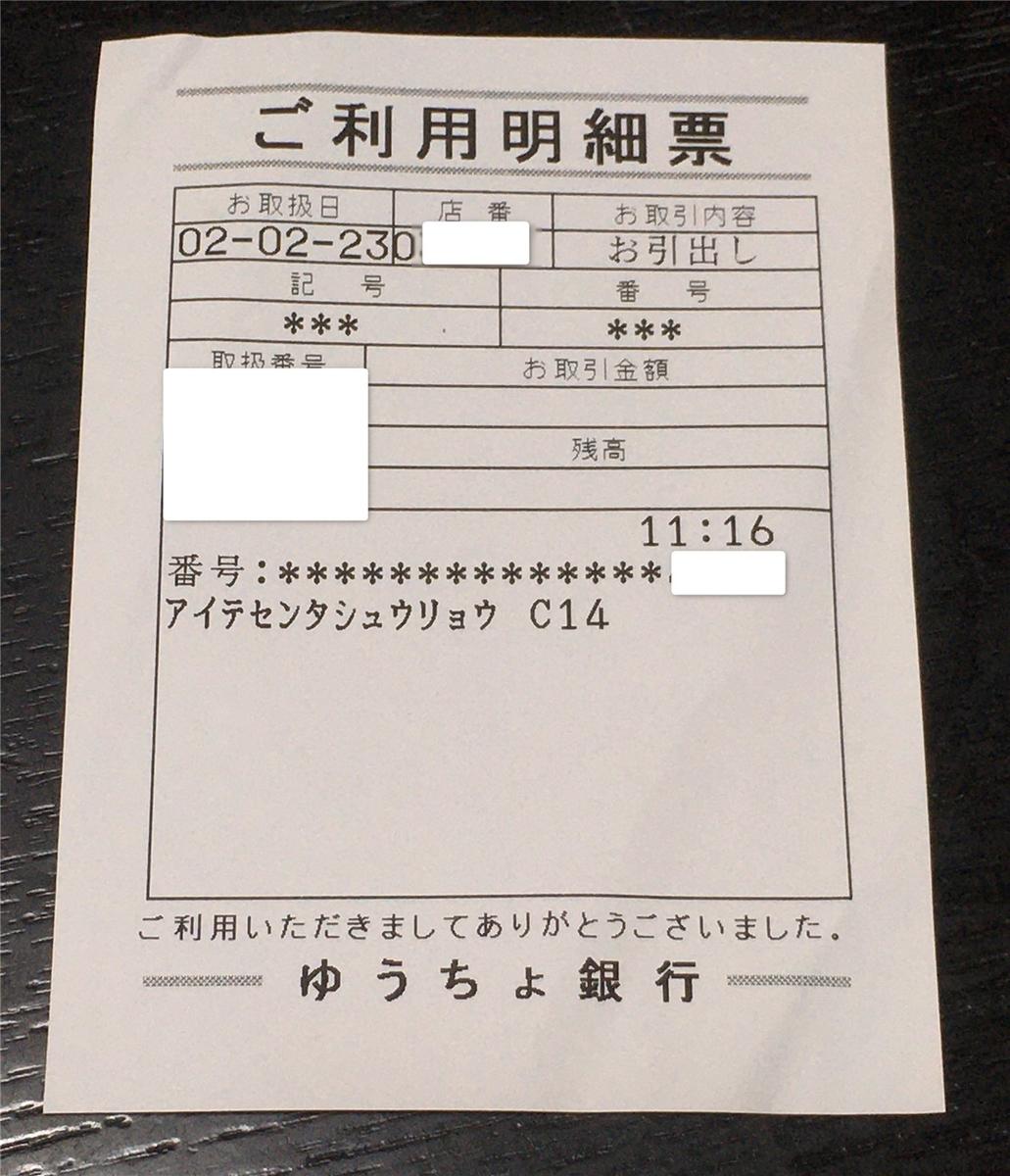 f:id:kiyoshi_net:20200223182439j:plain