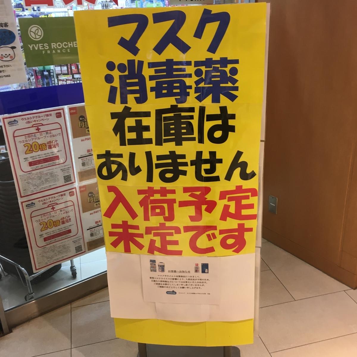 f:id:kiyoshi_net:20200228070206j:plain