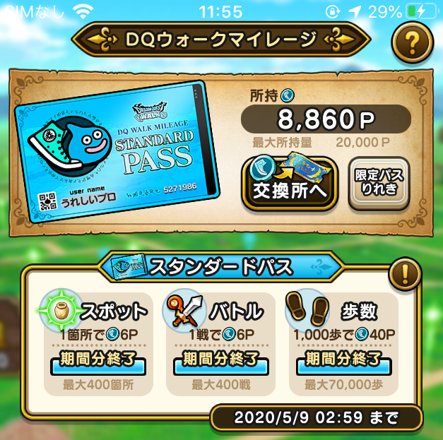f:id:kiyoshi_net:20200505132908p:plain