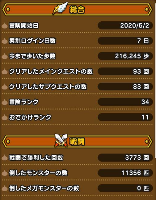 f:id:kiyoshi_net:20200509221548p:plain
