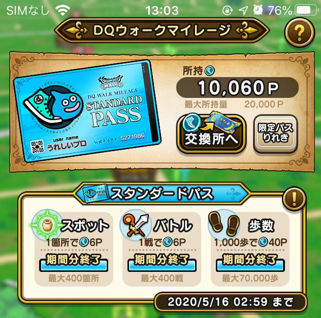f:id:kiyoshi_net:20200515215143p:plain