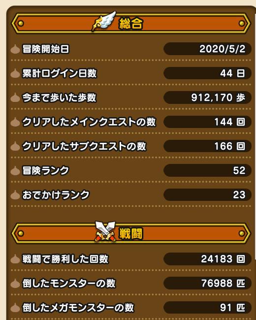 f:id:kiyoshi_net:20200614094130p:plain