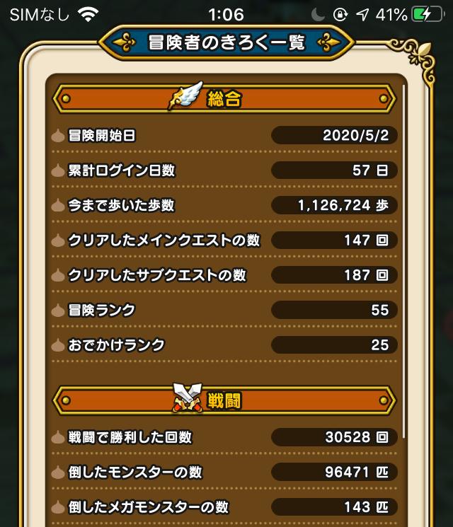 f:id:kiyoshi_net:20200630081839j:plain