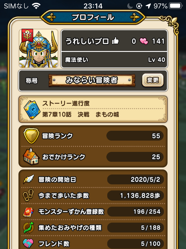 f:id:kiyoshi_net:20200630081930j:plain