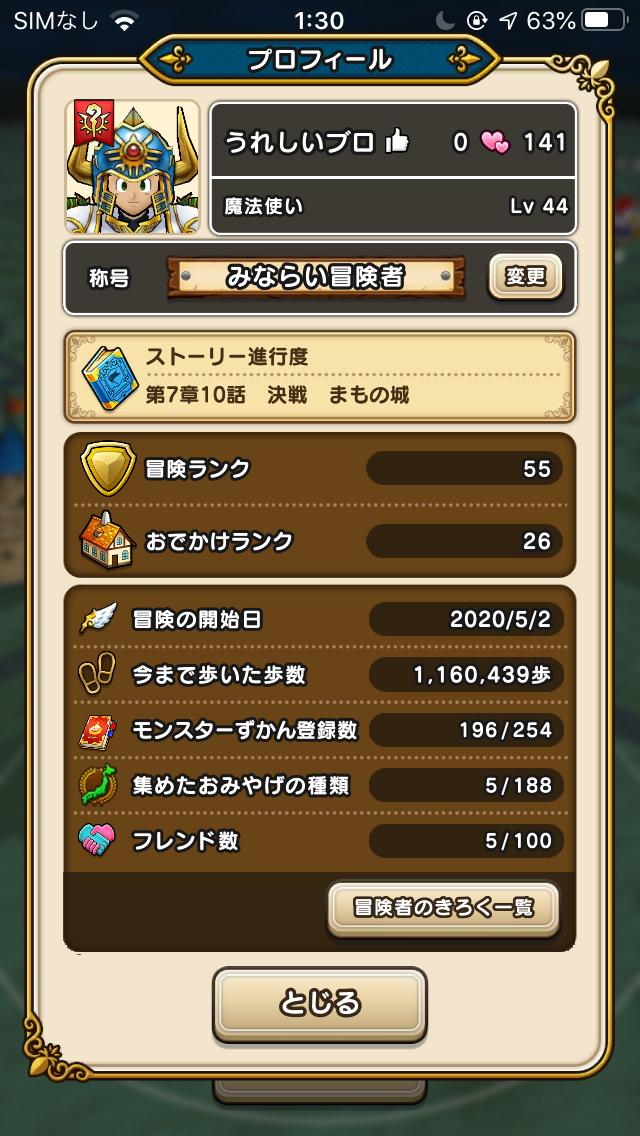 f:id:kiyoshi_net:20200630082149p:plain