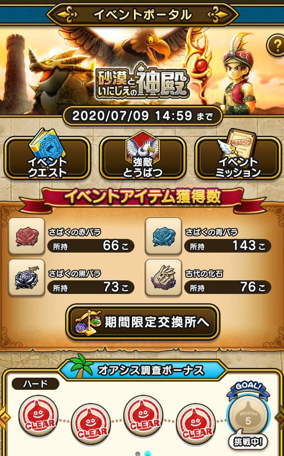 f:id:kiyoshi_net:20200709003718p:plain