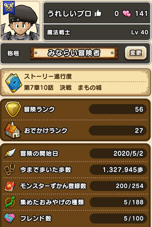 f:id:kiyoshi_net:20200709004106p:plain