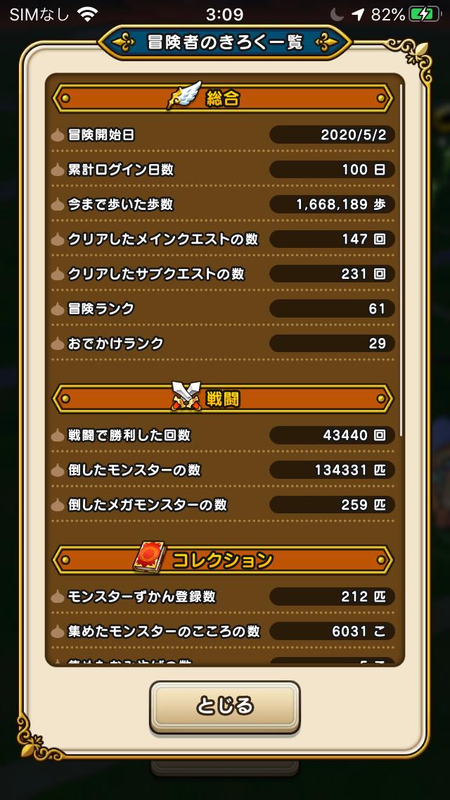 f:id:kiyoshi_net:20200809222450p:plain