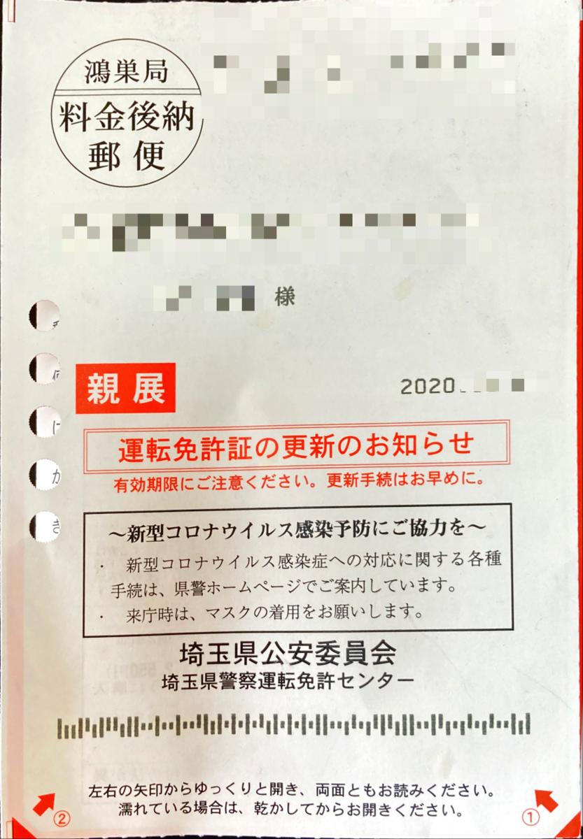 県 更新 埼玉 免許