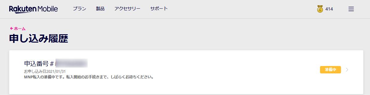 f:id:kiyoshi_net:20210206091411p:plain