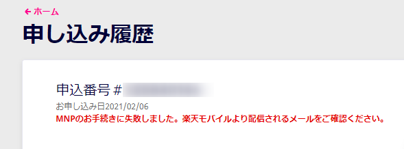 f:id:kiyoshi_net:20210214110034p:plain