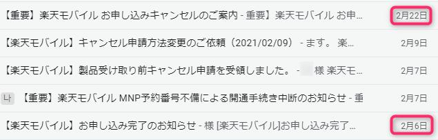 f:id:kiyoshi_net:20210223162436p:plain