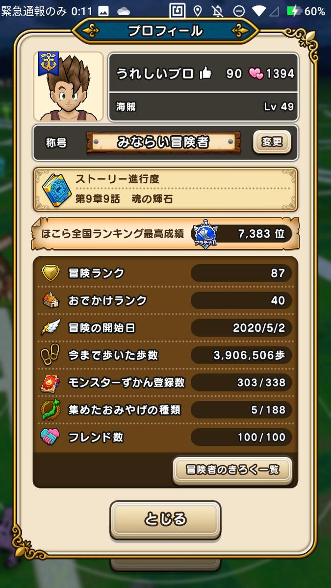 f:id:kiyoshi_net:20210314090658p:plain