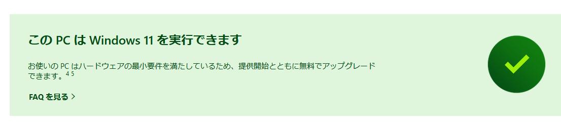 f:id:kiyoshi_net:20210717172207p:plain