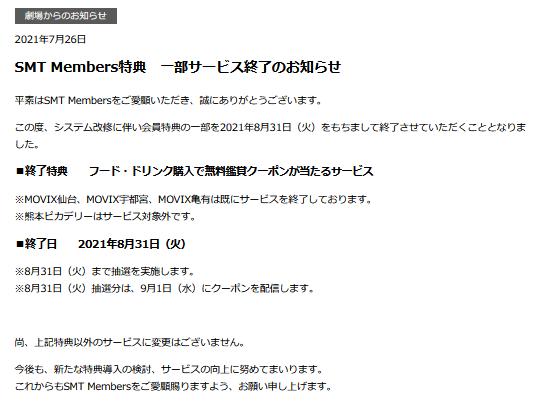f:id:kiyoshi_net:20210728194858p:plain