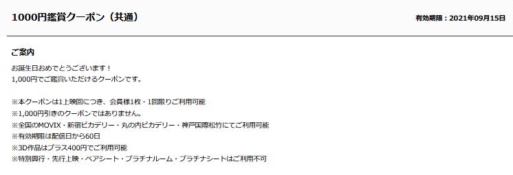 f:id:kiyoshi_net:20210731175148p:plain