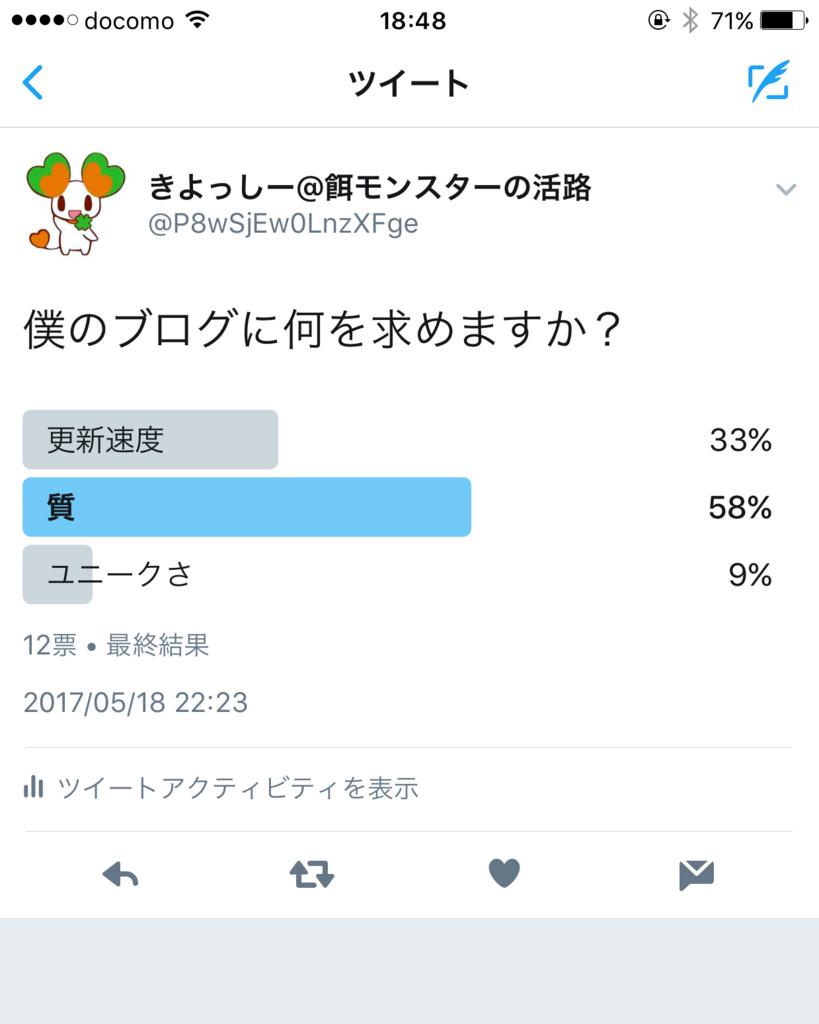 f:id:kiyoshii123:20170521190324p:plain
