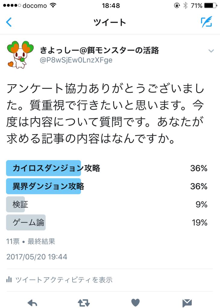 f:id:kiyoshii123:20170521193823p:plain