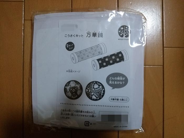 f:id:kiyosirou2013:20170815173023j:plain