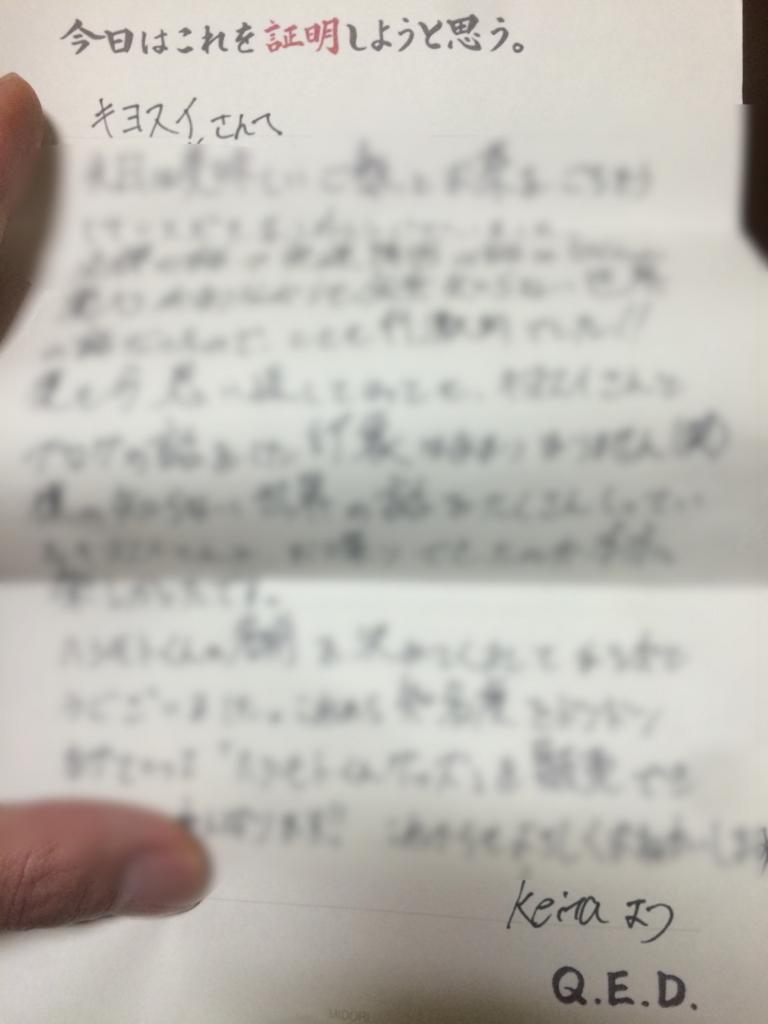 f:id:kiyosui:20160424175818j:plain