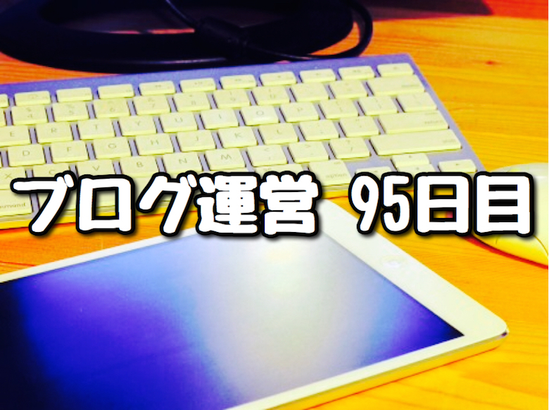 f:id:kiyosui:20160425164727j:plain