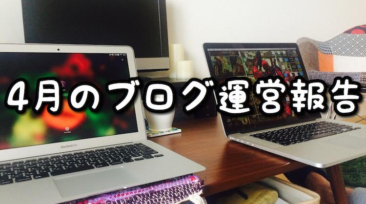 f:id:kiyosui:20160501113510j:plain