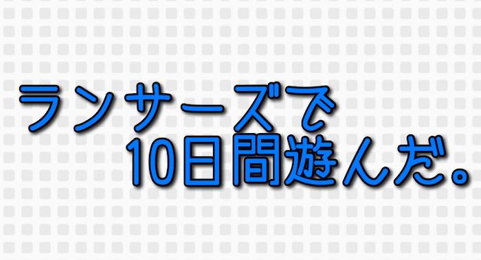 f:id:kiyosui:20160520102130j:plain