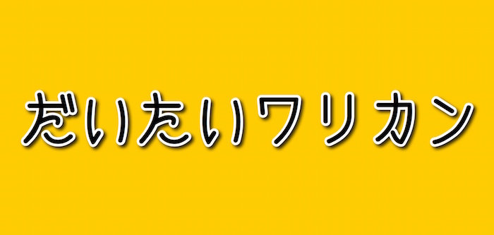 f:id:kiyosui:20160530100912j:plain