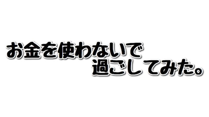 f:id:kiyosui:20160618104506j:plain