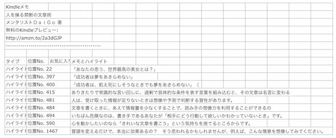 f:id:kiyosui:20160725110423p:plain