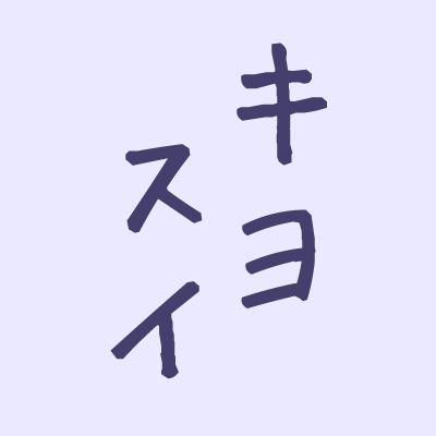 f:id:kiyosui:20160814100918j:plain