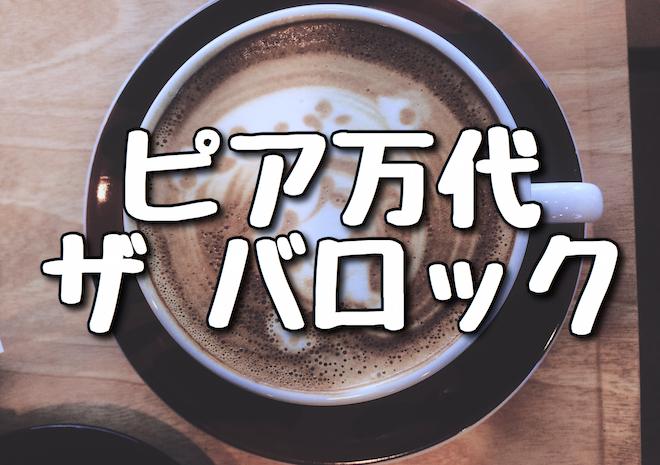 f:id:kiyosui:20160819200912j:plain