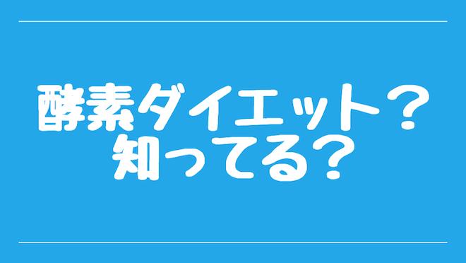 f:id:kiyosui:20160820003648j:plain