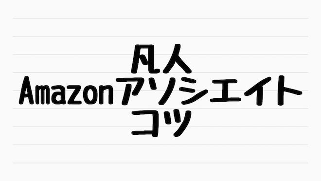 f:id:kiyosui:20160822114002j:plain