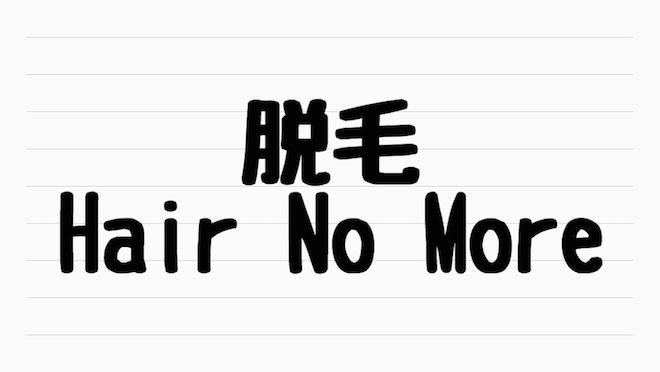 f:id:kiyosui:20160822130548j:plain