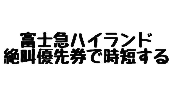 f:id:kiyosui:20160906121520j:plain