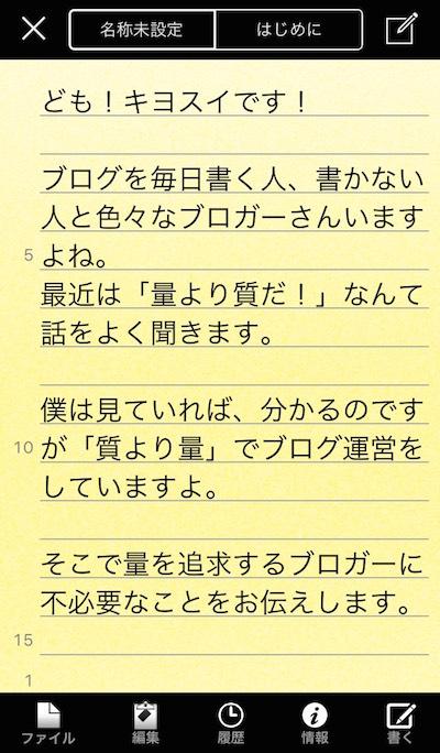 f:id:kiyosui:20160926104919j:plain