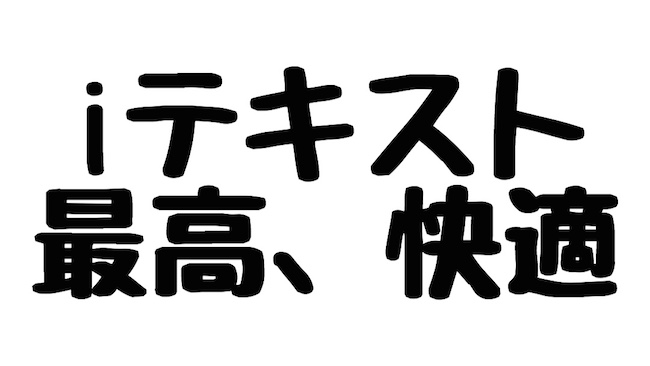 f:id:kiyosui:20160926105842j:plain