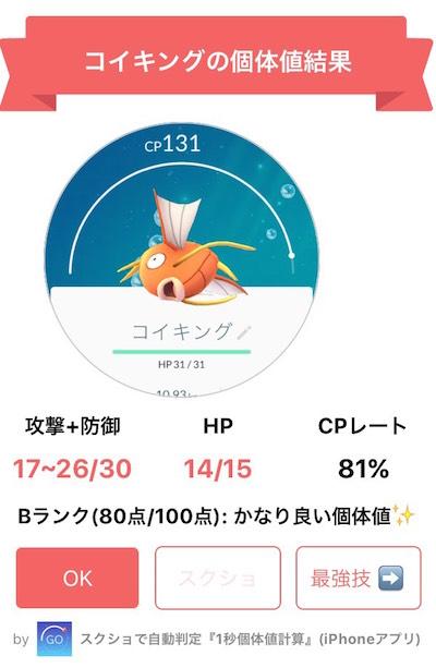 f:id:kiyosui:20160929194102j:plain