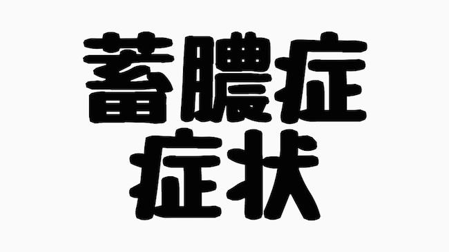 f:id:kiyosui:20161004110349j:plain