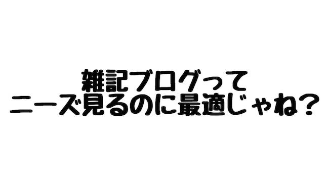 f:id:kiyosui:20161010134648j:plain