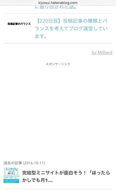 f:id:kiyosui:20161021134246j:plain