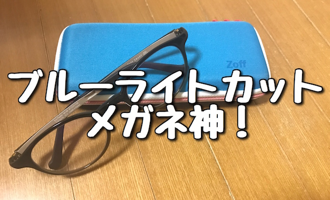 f:id:kiyosui:20161102155113j:plain
