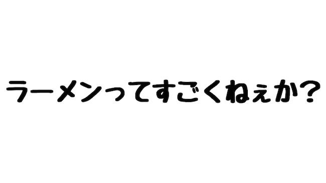 f:id:kiyosui:20161112121922j:plain