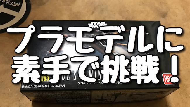 f:id:kiyosui:20161209100541j:plain