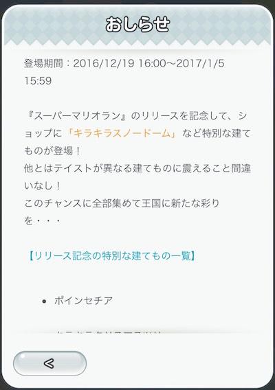 f:id:kiyosui:20161221212652j:plain