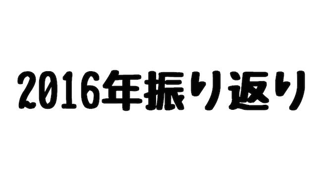f:id:kiyosui:20161231200315j:plain