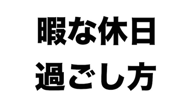 f:id:kiyosui:20170116110937j:plain